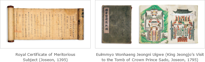 Royal Certificate of Meritorious Subject (Joseon, 1395) / Eulmmyo Wonhaeng Jeongni Uigwe (King Jeongjo's Visit to the Tomb of Crown Prince Sado) (Joseon, 1795)