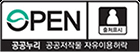 OPEN(공공누리)