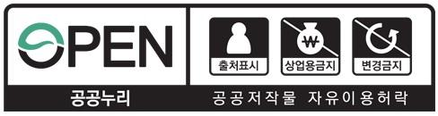 공공누리 저작물 자유이용 허락 - 출처표시 상업용금지 변경금지