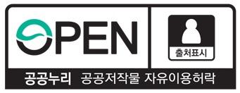 OPEN 공공누리 공공저작물 자유이용허락 (출처표시)
