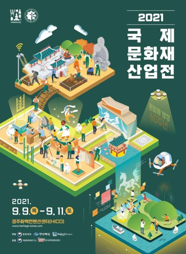 [크기변환]붙임 2. 2021 국제문화재산업전 포스터_f_jpg.jpg