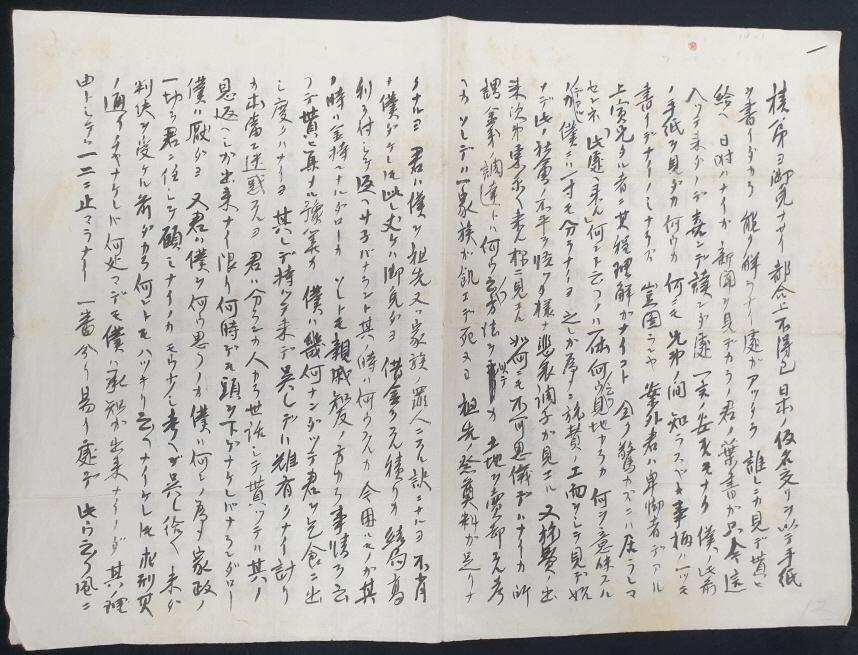 [크기변환]그림1-1 1924년 김지섭이 김희섭에게 보낸 서한.jpg