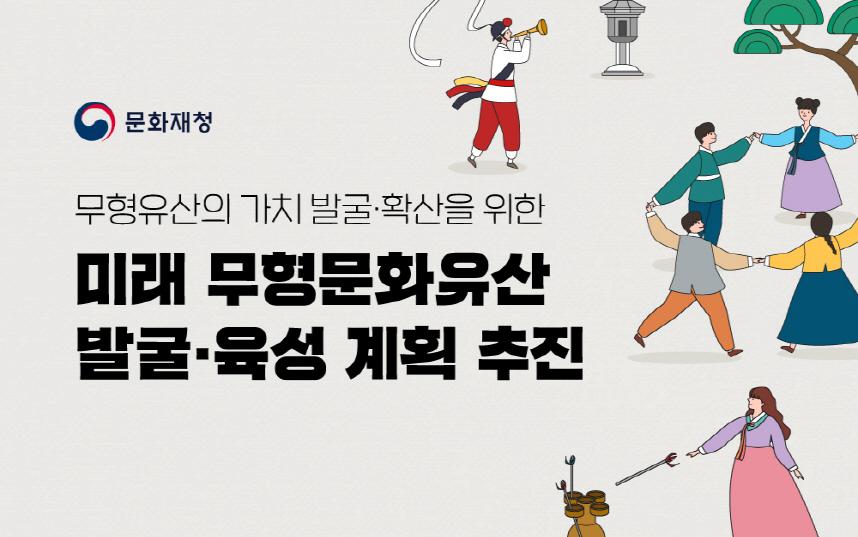 [크기변환]20210707_문화재청_무형문화재_2차(추가수정)_1.jpg