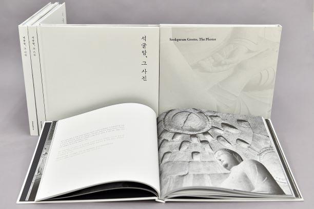국립문화재연구소 『석굴암, 그 사진』 발간