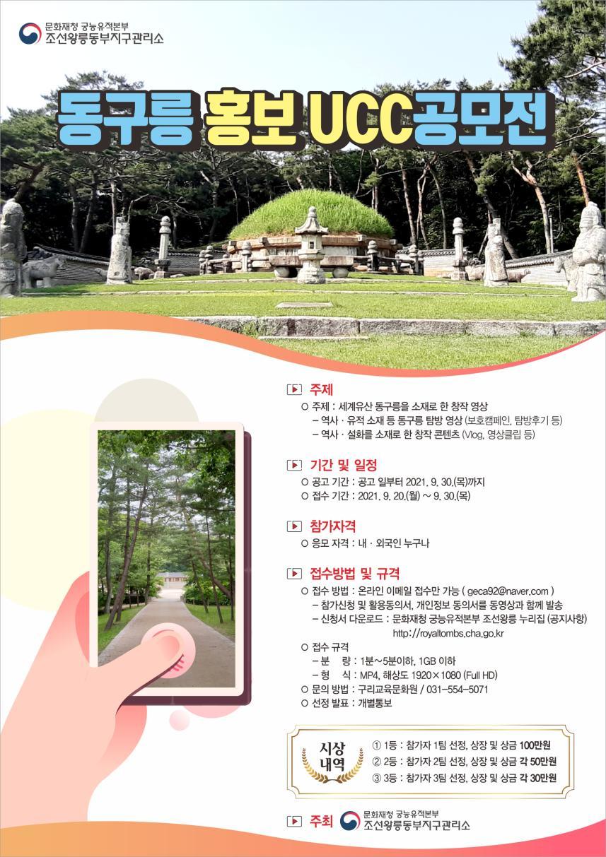 (안내홍보물) 동구릉 포스터 0817.jpg