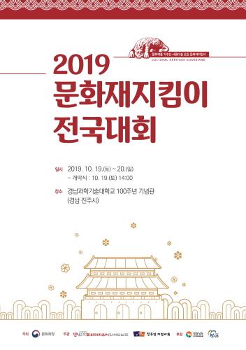 크기변환_수정지킴이전국대회_포스터.jpg