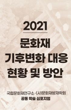 사본 -[크기변환]안내홍보물_문화재 기후변화 대응에 대한 학술심포지엄.jpg