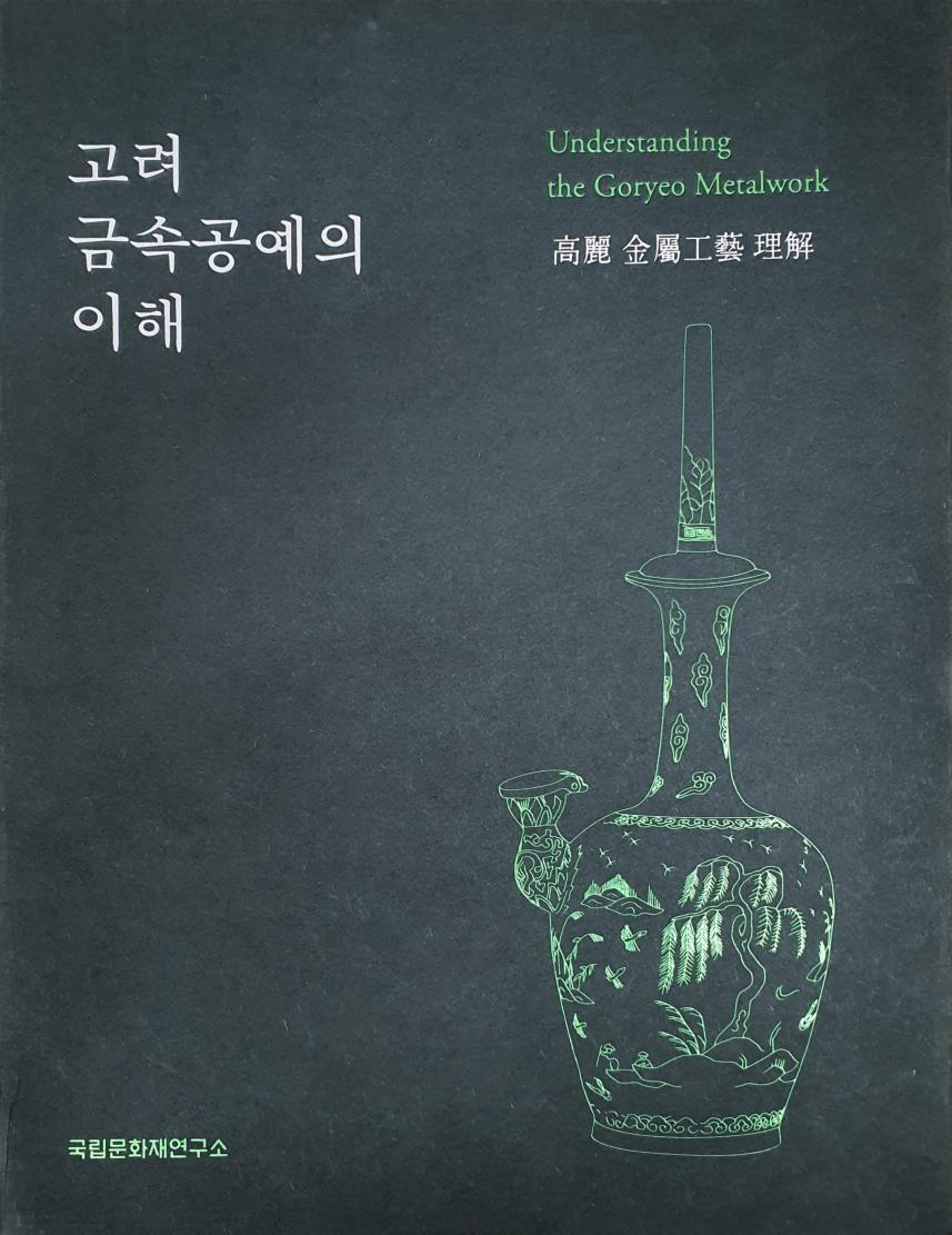 국립문화재연구소,「고려 금속공예의 이해」&「한국의 석비-고대(국보&보물)」책자 2종 발간