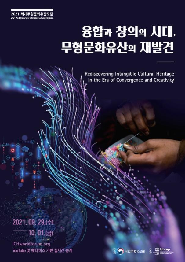 [크기변환]2021 세계무형문화유산포럼_포스터.jpg