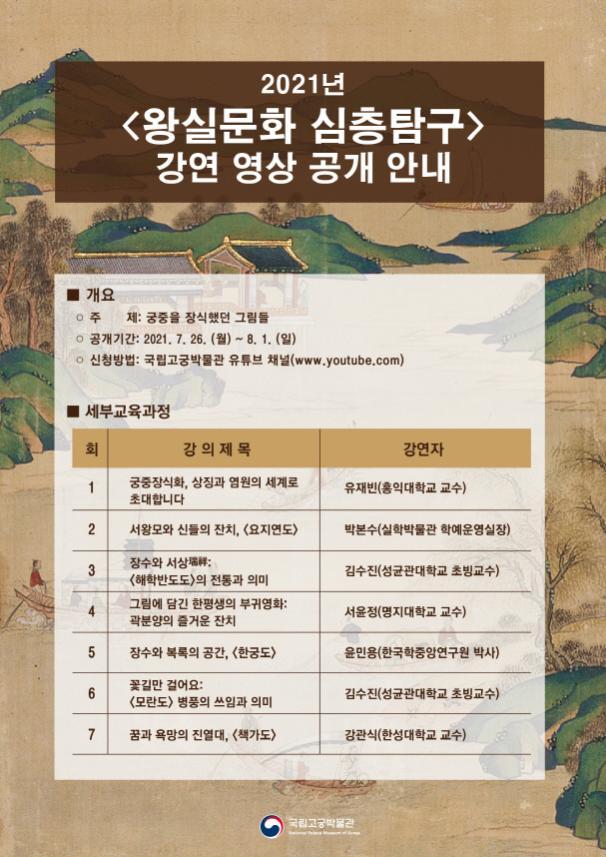 [크기변환]2021년 왕실문화 심층탐구 강연 영상 공개 안내.jpg