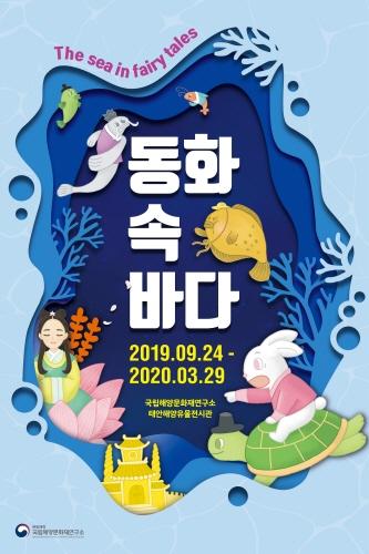 크기변환_수정사본 -포스터동화속바다.jpg
