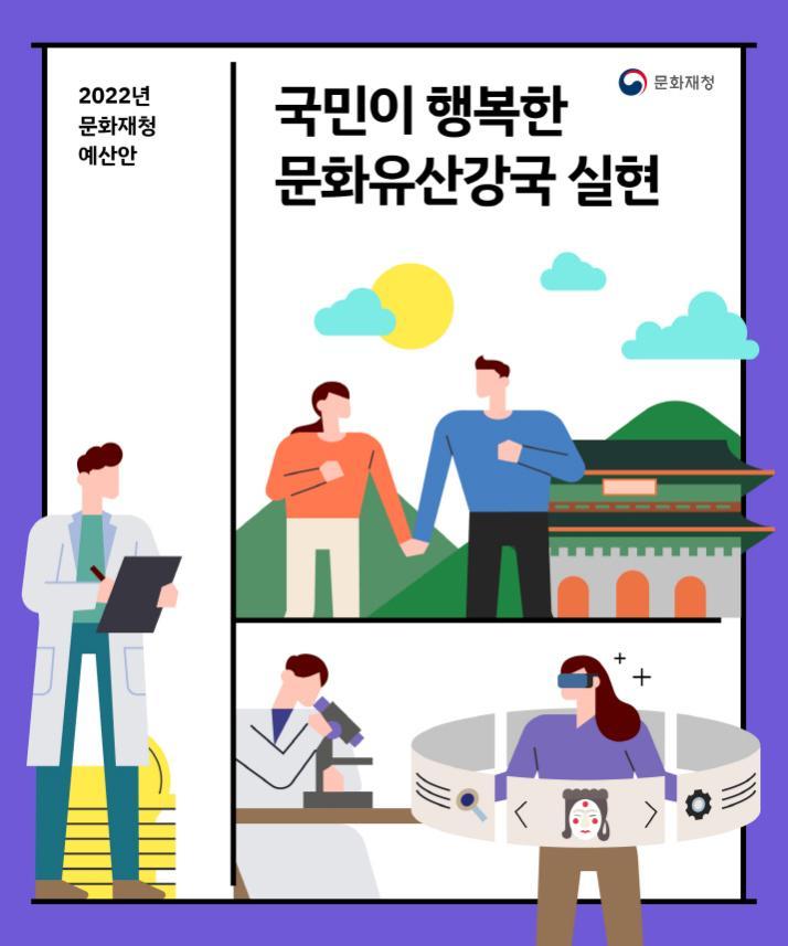 [크기변환][문화재청]예산안 카드뉴스_최종.jpg