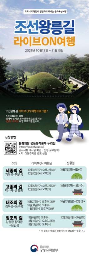 [크기변환]안내홍보물_조선왕릉라이브온.jpg