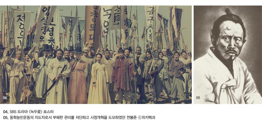 04. SBS 드라마 <녹두꽃> 포스터 05. 동학농민운동의 지도자로서 부패한 관리를 처단하고 시정개혁을 도모하였던 전봉준 ⓒ위키백과