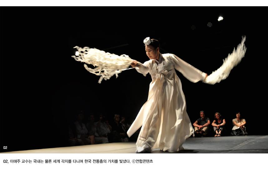 02. 이애주 교수는 국내는 물론 세계 각지를 다니며 한국 전통춤의 가치를 빛냈다. ⓒ연합콘텐츠