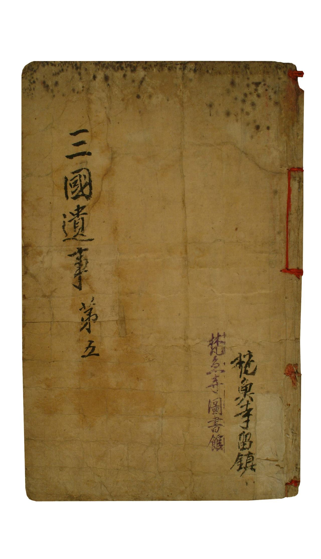 3. 보물 제419-3호 삼국유사 권4-5(표지).jpg