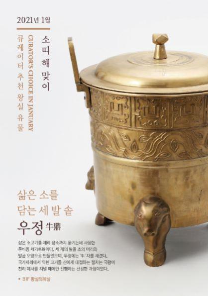 ´큐레이터 추천 왕실 유물´-홍보물 앞면.jpg