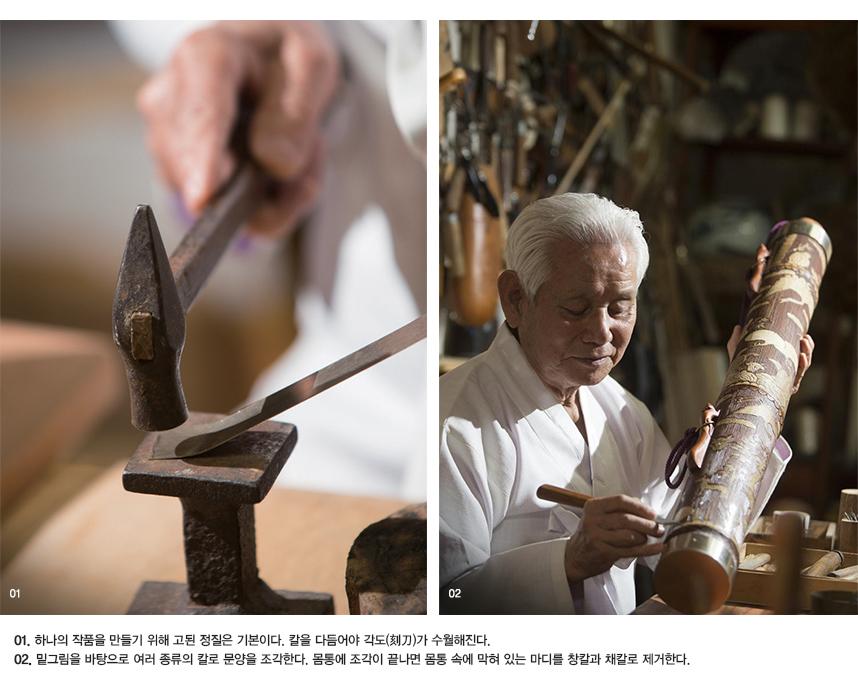 01. 하나의 작품을 만들기 위해 고된 정질은 기본이다. 칼을 다듬어야 각도(刻刀)가 수월해진다. 02.밑그림을 바탕으로 여러 종류의 칼로 문양을 조각한다. 몸통에 조각이 끝나면 몸통 속에 막혀 있는 마디를 창칼과 채칼로 제거한다.