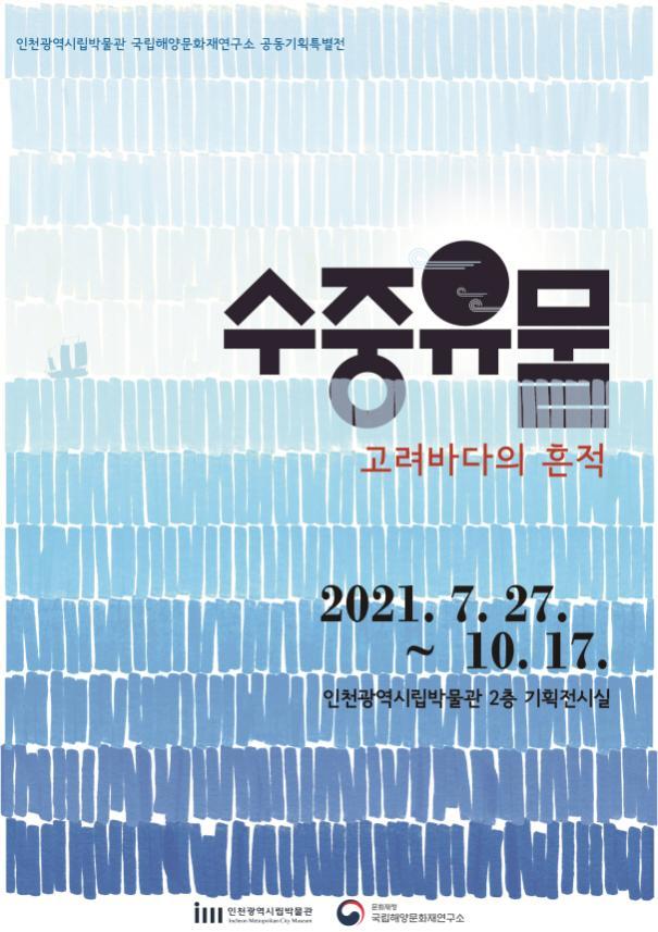 수중유물 고려바다의 흔적 2021.7.27.~10.17. 인천광역시립박물관 2층 기획전시실