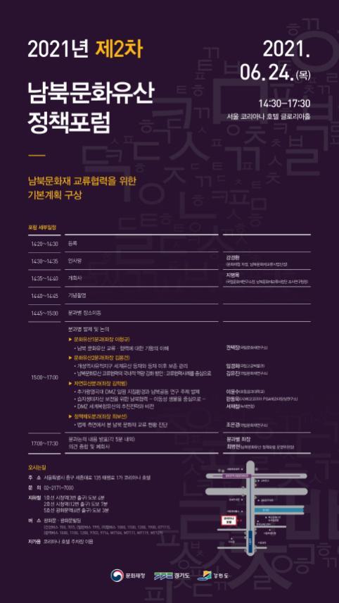 [크기변환]2021년 제2차 남북문화유산 정책포럼_초대장.jpg