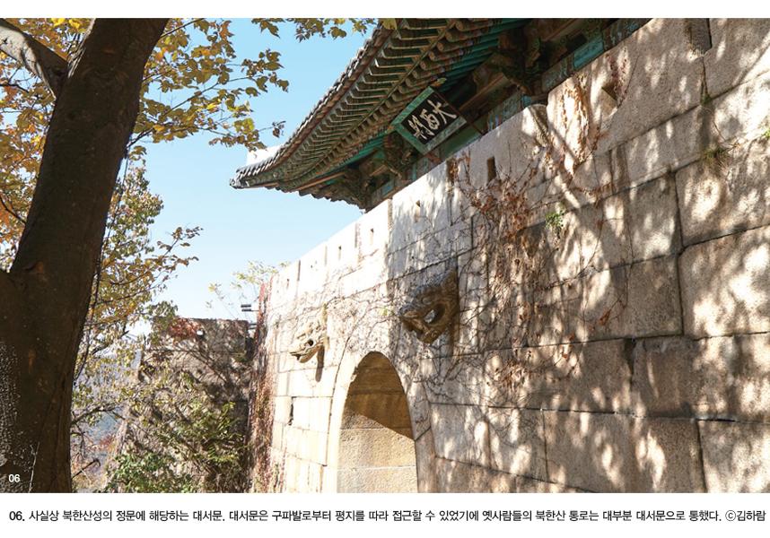 06. 사실상 북한산성의 정문에 해당하는 대서문. 대서문은 구파발로부터 평지를 따라 접근할 수 있었기에 옛사람들의 북한산 통로는 대부분 대서문으로 통했다. ⓒ김하람