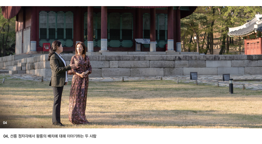 04. 선릉 정자각에서 왕릉의 배치에 대해 이야기하는 두 사람