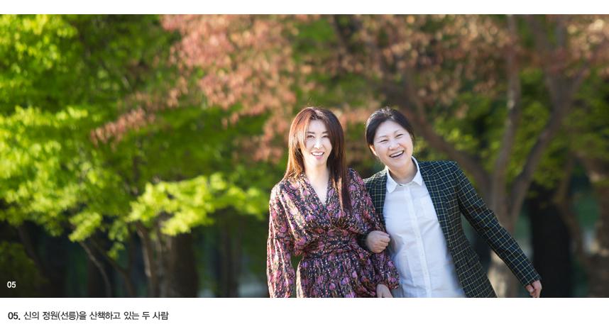 05. 신의 정원(선릉)을 산책하고 있는 두 사람
