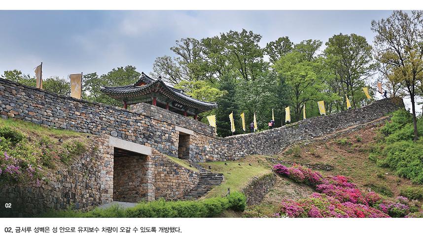02.금서루 성벽은 성 안으로 유지보수 차량이 오갈 수 있도록 개방했다.