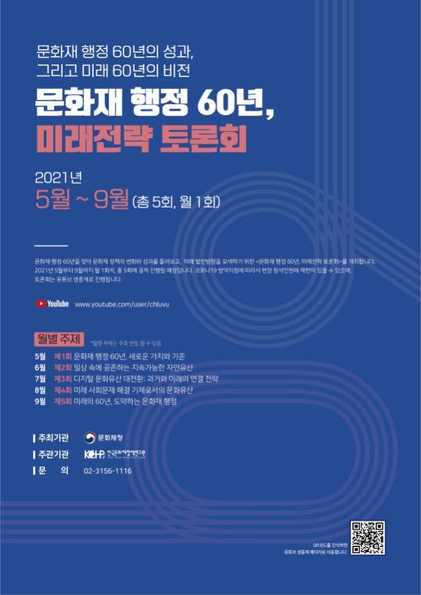 [크기변환]문화재 행정 60년미래전략 토론회 포스터.jpg