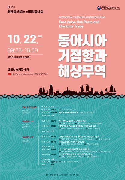 국제학술대회 포스터.jpg