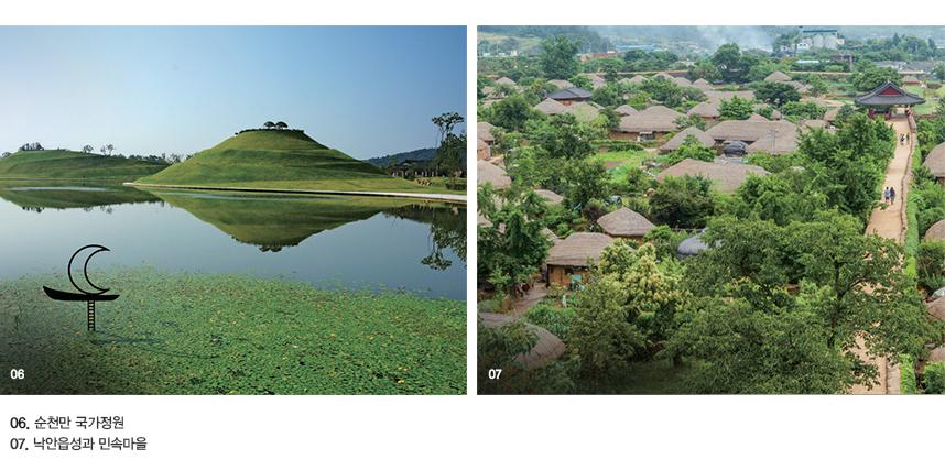 06. 순천만 국가정원 07.낙안읍성과 민속마을