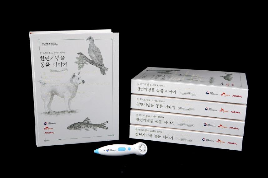 [크기변환]사진3_국민과 기업이 함께 만든 자연유산 멀티미디어 점자책_ⓒ국립문화재연구소.jpg