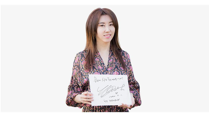가수 김완선 씨가 사인을 들고 웃고있다. 문화재 사랑 독자 여러분~ 항상 건강하세요!