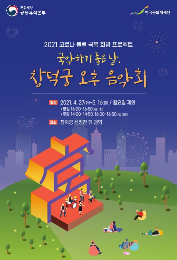 [크기변환]2021 창덕궁 오후 음악회_포스터.jpg