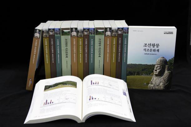 조선왕릉보고서 사진 (1).jpg