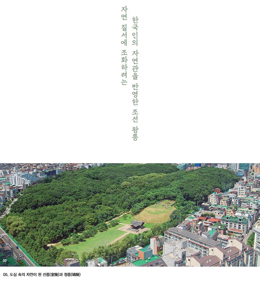 자연 질서에 조화하려는 한국인의 자연관을 반영한 조선 왕릉