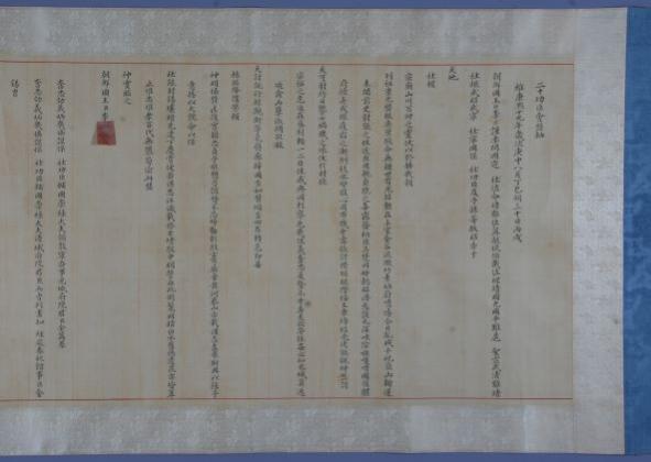 1. 보물 제1513호 20공신회맹축-보사공신녹훈후(마지막 국새 부분).jpg