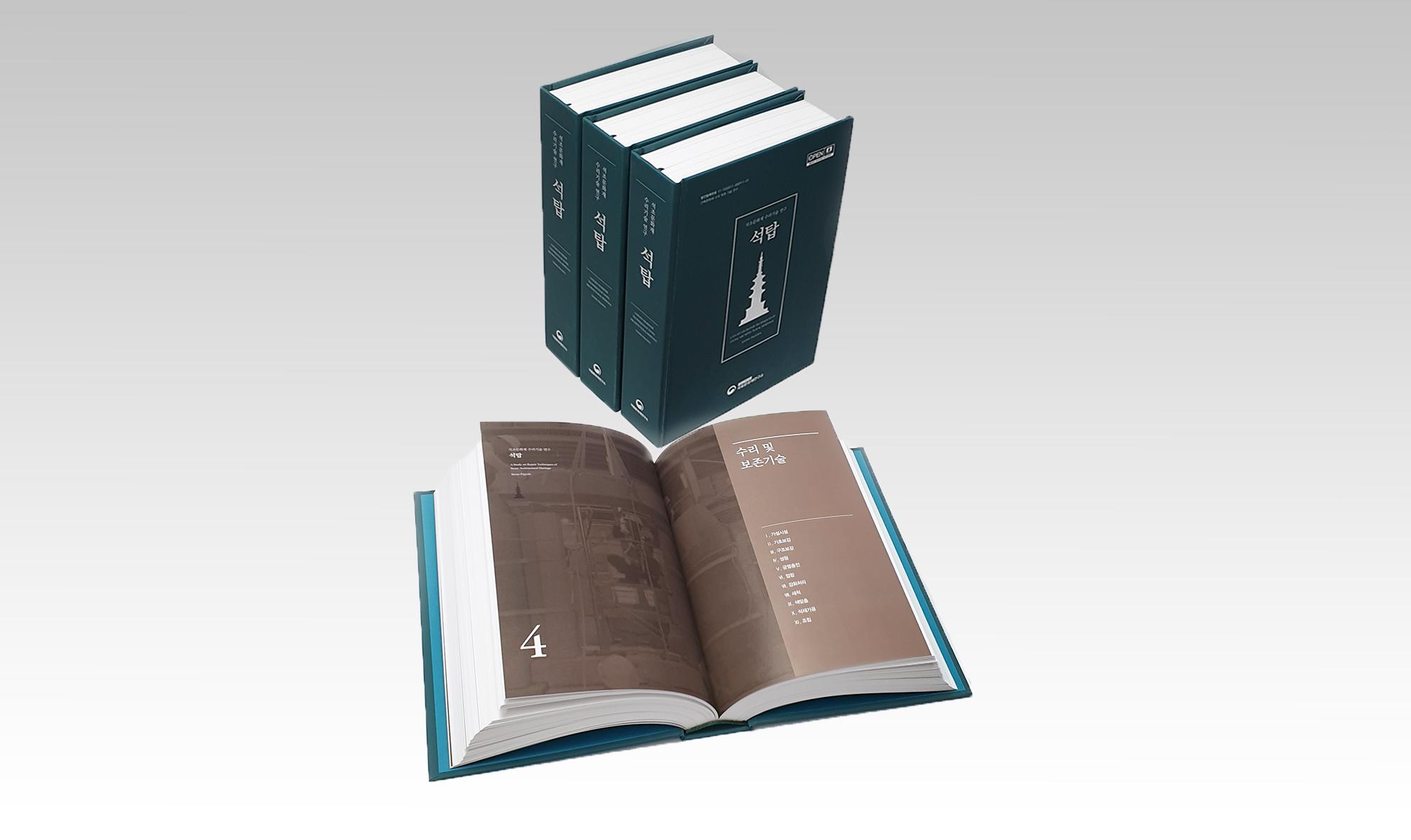 석조문화재 수리기술 연구 석탑 보고서 1.jpg
