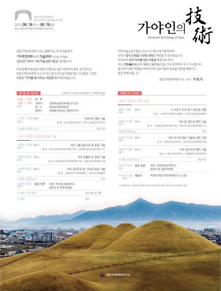 가야인의 기술 학술심포지엄_초청장 (수정).jpg