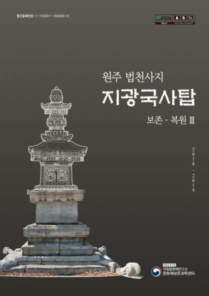 표지-원주 법천사지 지광국사탑 보존 복원ⅲ.jpg