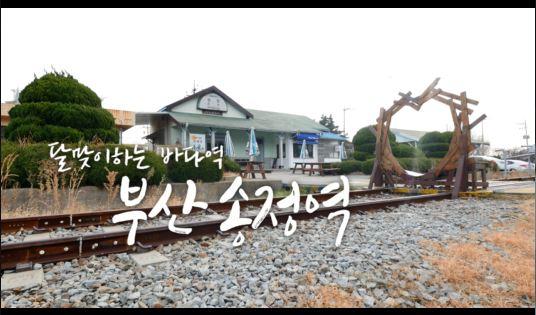 부산 송정역