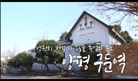 양평 구 구둔역