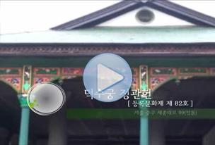 덕수궁 정관헌