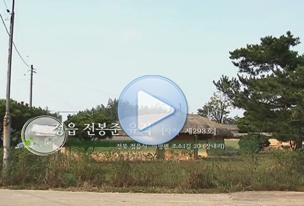 정읍 전봉준 유적