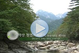 설악산 천연보호구역