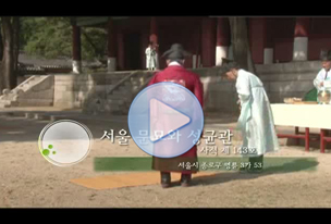 서울 문묘 및 성균관<대성전·동무·서무·삼문·명륜당>