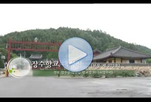 장수향교 대성전