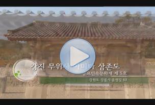 강진 무위사 극락전 아미타여래삼존벽화