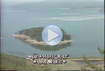 삼천 포학섬의 백로 및 왜가리 번식지