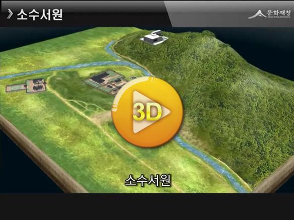소수서원(3D 시뮬레이션)